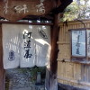 京都河道屋養老は見た目より敷居は低かった