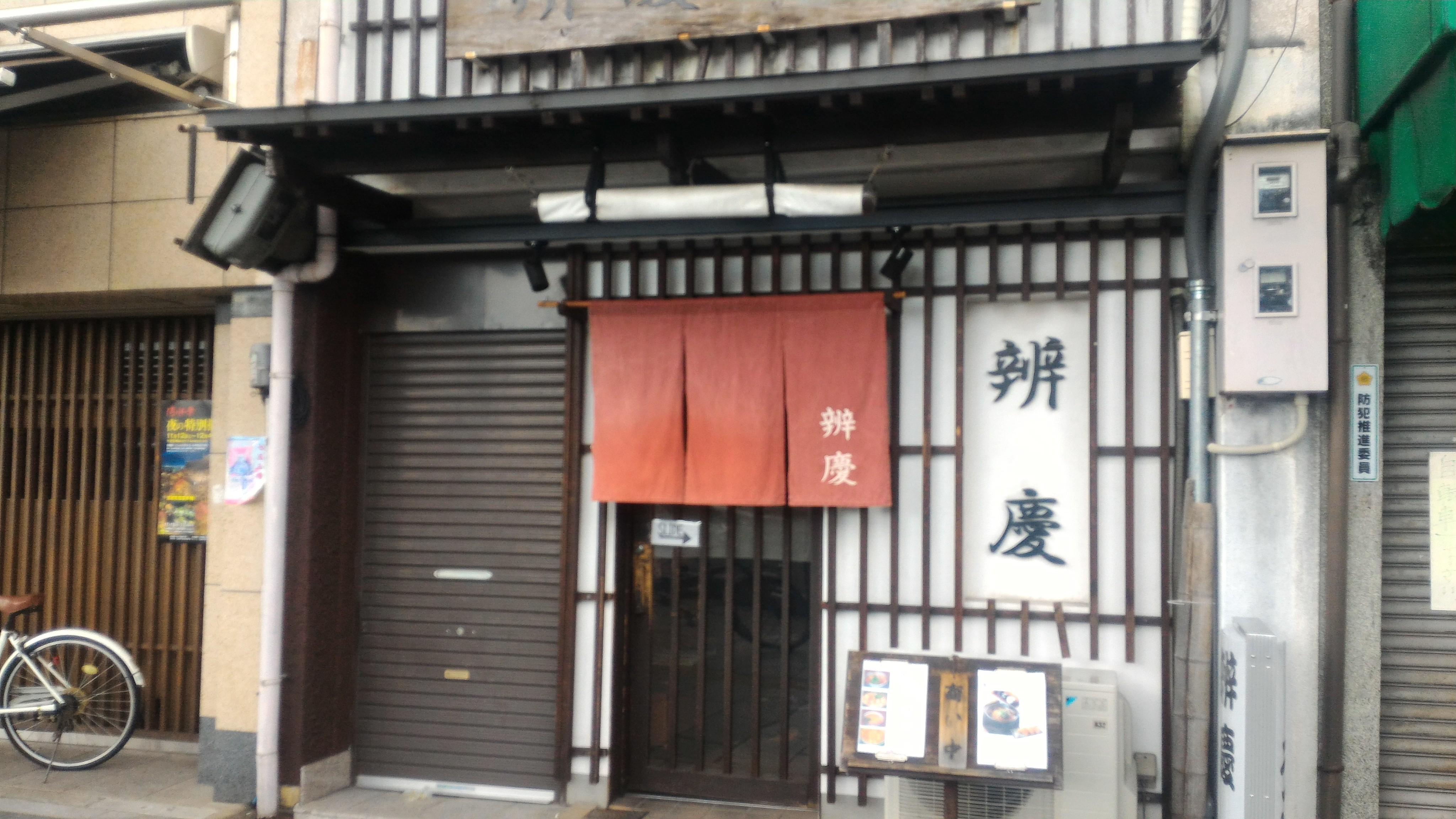 弁慶うどんは清水五条駅すぐのうどん屋さん